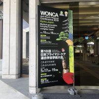 第10回日本プライマリ・ケア連合学会学術大会