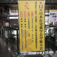 第12回日本在宅薬学会学術大会