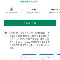 【新型コロナウイルス情報】新型コロナウイルス接触確認アプリ