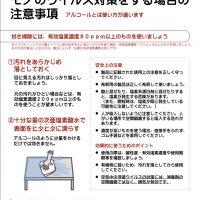 【新型コロナウイルス情報】次亜塩素酸水について【NITE】