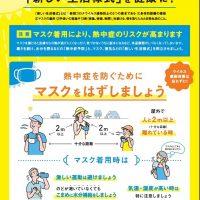 今年も!新しい生活様式における熱中症予防!