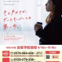自殺予防週間〈9月10日〜16日〉