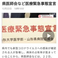 山形県医師会「医療緊急事態」宣言