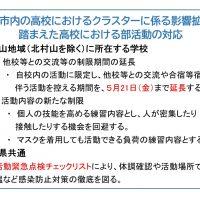山形県より感染防止対策のお知らせ(5月14日)