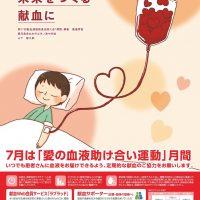 7月は「愛の血液助け合い運動」月間